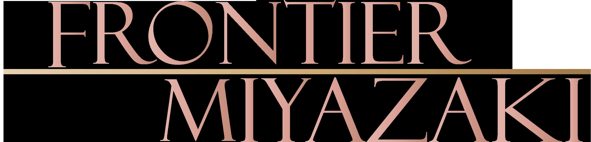 フロンティア宮崎の公式コーポレートサイト